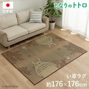 い草ラグ 「F森のトトロ」176×176cm い草カーペット 日本製 トトロ となりのトトロ ジブリ かわいい 子供部屋 2畳 い草 井草 裏付き|i-s