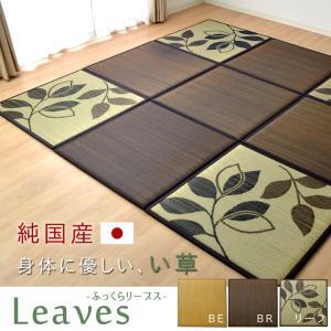 置き畳 もちもち やわらか 日本製 約82×82cm(約0.4畳) 「ふっくら畳-リーブス-」 フローリング いぐさ イ草 和 たたみ 置く 置き タタミ 軽量|i-s
