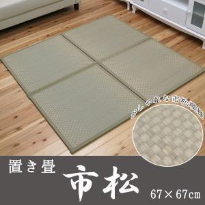 置き畳 ユニット畳 日本製 い草 市松(いちまつ) 約67×67cm(約0.3畳) アウトレット 訳あり い草 リビング たたみ 軽量 正方形 簡単 防音 ふっくら 激安|i-s