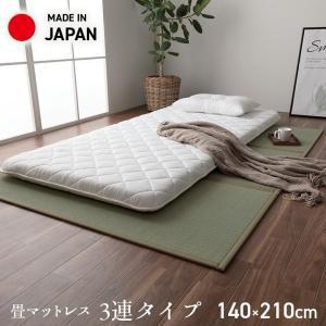 マットレス ダブル 日本製 畳 「夢見畳(とじりあり)」 140×210cm 国産 置き畳 いぐさ イ草 日本 敷き物 三つ折り|i-s