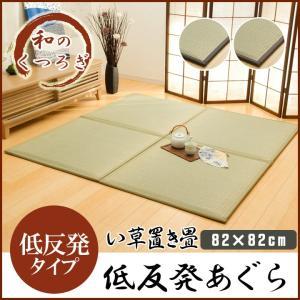 置き畳 日本製 ユニット畳 フローリング畳 「あぐら(低反発)」約82×82cm 12枚セット(約5.3畳) 置き畳 畳 軽量 正方形 い草|i-s