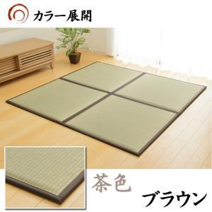 置き畳 日本製 ユニット畳 フローリング畳 「あぐら(低反発)」約82×82cm 9枚セット(約4.0畳) 置き畳 畳 軽量 正方形 い草|i-s|04