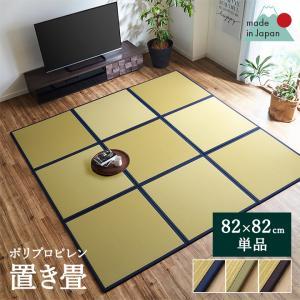 置き畳 ユニット畳 フローリング畳 「あぐら(PP)」約82×82cm(約0.4畳) 置き畳 ポリプロピレン ビニール製 正方形 畳|i-s