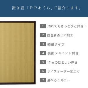 置き畳 ユニット畳 フローリング畳 「あぐら(PP)」約82×82cm(約0.4畳) 置き畳 ポリプロピレン ビニール製 正方形 畳|i-s|06