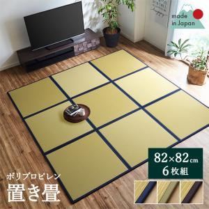 置き畳 国産 82cm ユニット畳 システム畳 「あぐら(PP)」約82×82cm 6枚セット(約2.6畳) ポリプロピレン 正方形 畳|i-s