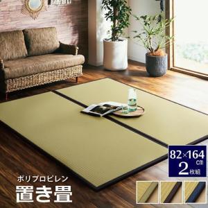 置き畳 ユニット畳 フローリング畳 「あぐら(PP)」約82×164cm 2枚セット(約1.7畳) 置き畳 ポリプロピレン ビニール製 軽量|i-s