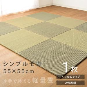 置き畳 「シンプルモカ」 約55×55cm 畳 ユニット畳 軽量 ござ ゴザ い草 マット 縁なし|i-s