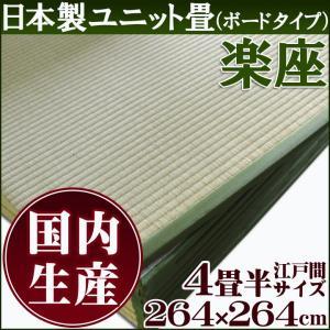 置き畳 ユニット畳 い草 四畳半セット(約4.5畳) 楽座(らくざ) 88×176cm フローリング リビング ござ いぐさ イ草 和 たたみ 置く 置き タタミ|i-s