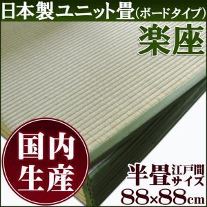 置き畳 88cm ユニット畳 い草 楽座(らくざ) 約88×88cm 9枚セット(約4.5畳) フローリング リビング ござ いぐさ イ草 和 たたみ 置く 置き タタミ|i-s