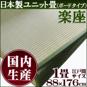 置き畳 ユニット畳 い草 一畳 単品 楽座(らくざ) 88×176cm(約1.0畳) フローリング リビング ござ いぐさ イ草 和 たたみ 置く 置き タタミ|i-s