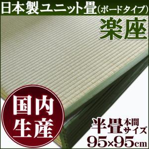 置き畳 95cm ユニット畳 い草 本間 単品 楽座(らくざ) 95.5×95.5cm(約0.6畳) フローリング リビング ござ いぐさ イ草 和 たたみ 置く 置き タタミ|i-s