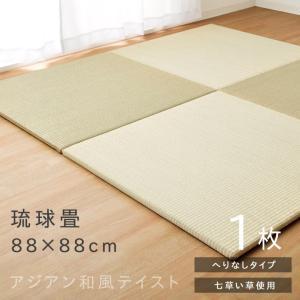 置き畳 ユニット畳 い草 琉球畳 単品 琉球畳 約88×88cm(約0.5畳) フローリング リビング ござ いぐさ イ草 和 たたみ 置く 置き タタミ|i-s