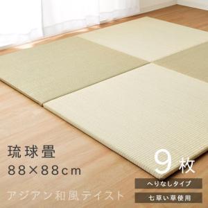 置き畳 88cm ユニット畳 い草 琉球畳 約88×88cm 9枚セット(約4.5畳) フローリング リビング ござ いぐさ イ草 和 たたみ 置く 置き タタミ|i-s