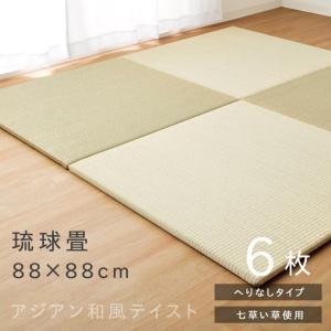 置き畳 88cm ユニット畳 い草 琉球畳 約88×88cm 6枚セット(約3.0畳) フローリング リビング ござ いぐさ イ草 和 たたみ 置く 置き タタミ|i-s