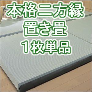 置き畳 88cm ユニット畳 い草 本格派 玉座(ぎょくざ) 88×88cm(約0.5畳) フローリング リビング ござ いぐさ イ草 和 たたみ 置く 置き タタミ|i-s