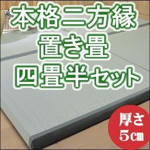 置き畳 ユニット畳 い草 本格派 四畳半セット(約4.5畳) 玉座(ぎょくざ) フローリング リビング ござ いぐさ イ草 和 たたみ 置く 置き タタミ|i-s