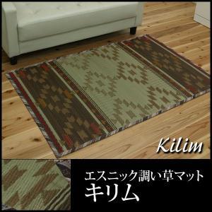 い草ラグ ルームマット 「キリム」 90×130cm い草カーペット い草 いぐさ 井草 ござ 約0.7畳|i-s
