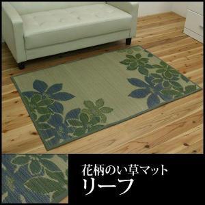 い草ラグ ルームマット 「リーフ」 90×130cm い草カーペット い草 いぐさ 井草 ござ 約0.7畳|i-s