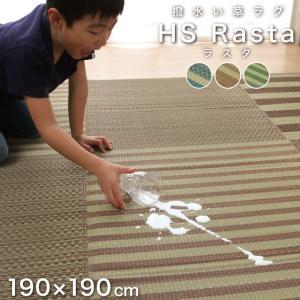 い草ラグ い草カーペット 約2畳 撥水 正方形 HSラスタ ib 約190×190cm ふっくら 格子柄 ボーダー柄 イケヒコ イグサ おしゃれ i-s