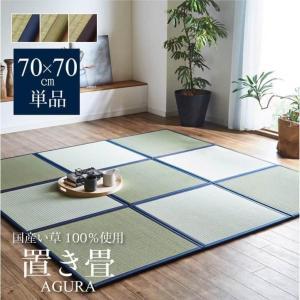 置き畳 日本製 い草 ユニット畳 あぐら 67×67cm(約0.3畳) コンパクト ミニ フローリング パーソナル いぐさ イ草 たたみ 軽量 つなげる 日本製|i-s