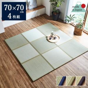 置き畳 日本製 い草 ユニット畳 あぐら 67×67cm 4枚セット(約1.2畳) ミニ フローリング パーソナル いぐさ イ草 たたみ 軽量 つなげる 日本製|i-s