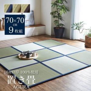 置き畳 日本製 い草 ユニット畳 あぐら 67×67cm 9枚セット(約2.6畳) ミニ フローリング パーソナル いぐさ イ草 たたみ 軽量 つなげる 日本製|i-s