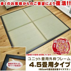 ユニット畳用・外枠フレーム 4.5畳用 置き畳用フレーム 木目調 ユニット い草 和風 リビング 和家具|i-s
