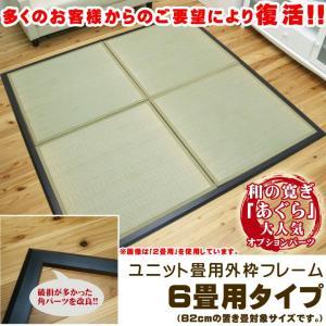 ユニット畳用・外枠フレーム 6畳用 置き畳用フレーム 木目調 ユニット い草 和風 リビング 和家具 i-s