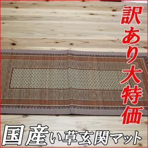 い草 玄関マット 「キャメル」 約60×120cm 日本製 アウトレット い草マット い草ラグ 畳 たたみ 玄関マット|i-s