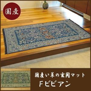クーポン対象 い草 玄関マット 「Fビビアン」 70×120cm 日本製 室内 い草 いぐさ イグサ あがりかまち 上がり框 玄関 マット|i-s