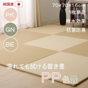 置き畳 ユニット畳 フローリング畳 「PP色畳」1枚単品 70×70cm 国産 半畳 水に強い 撥水加工 ポリプロピレン 軽量 畳|i-s