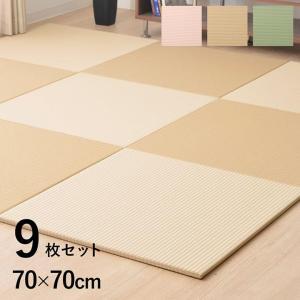 置き畳 ユニット畳 フローリング畳 「PP色畳」 9枚セット 70×70cm 国産 半畳 水に強い 撥水加工 ポリプロピレン 軽量 畳|i-s