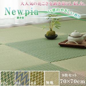 置き畳 ユニット畳 フローリング畳 70×70cm 「ニューピア置き畳」 9枚セット い草 システム畳 軽量 正方形 フローリング 日本製 藺草|i-s