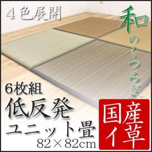 置き畳 国産 82cm ユニット畳 い草 低反発 タイド 約82×82cm 6枚セット(約2.6畳) フローリング たたみ 置く 置き タタミ 軽量 つなげる|i-s