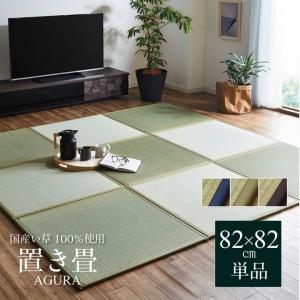 置き畳 日本製 い草 ユニット畳 あぐら 82×82cm 半畳 正方形 フローリング リビング 畳 たたみ タタミ 軽量 つなげる|i-s