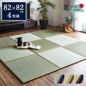 置き畳 日本製 い草 ユニット畳 あぐら 82×82cm 半畳 正方形 4枚 約1.7畳 フローリング リビング 畳 たたみ タタミ 軽量 つなげる|i-s