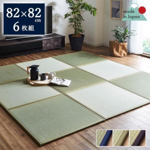 置き畳 国産 82cm い草 ユニット畳 あぐら 82×82cm 半畳 正方形 6枚セット 約2.6畳 フローリング リビング 畳 たたみ タタミ 軽量 つなげる|i-s