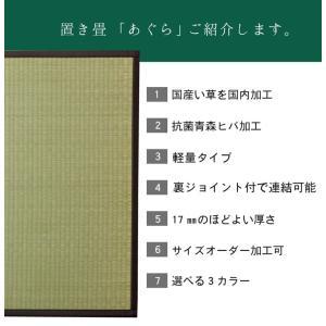 置き畳 日本製 い草 ユニット畳 あぐら 82×82cm 半畳 正方形 6枚 約2.6畳 フローリング リビング 畳 たたみ タタミ 軽量 つなげる|i-s|05