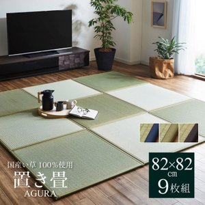 置き畳 国産 82cm い草 ユニット畳 あぐら 82×82cm 半畳 正方形 9枚セット 約4.0畳 フローリング リビング 畳 たたみ タタミ 軽量 つなげる|i-s