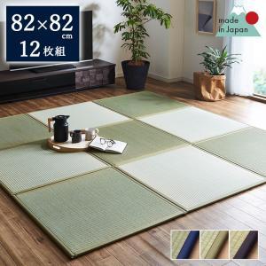 置き畳 日本製 い草 ユニット畳 あぐら 82×82cm 半畳 正方形 12枚 約5.3畳 フローリング リビング 畳 たたみ タタミ 軽量 つなげる|i-s