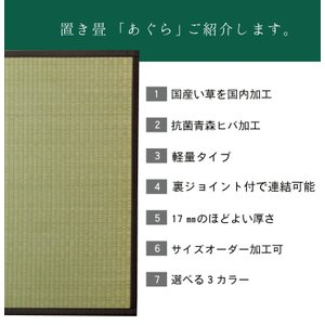 置き畳 日本製 い草 ユニット畳 あぐら 82×82cm 半畳 正方形 12枚 約5.3畳 フローリング リビング 畳 たたみ タタミ 軽量 つなげる|i-s|05
