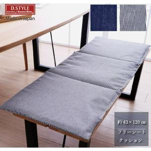 フリーシートクッション レオン 約43×120cm デニム生地 薄型 ごろ寝クッション ロングシートクッション 長座布団 カジュアル おしゃれ 日本製 KAIHARA|i-s