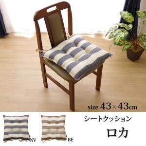 シートクッション 椅子用 ボーダー 綿素材 シンプル 「ロカ シートクッション」 約43×43cm 正方形 オフィス 仕事場 職場 自宅用 お洒落 おしゃれ|i-s