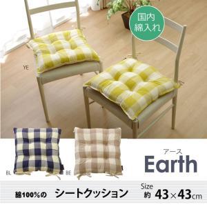 シートクッション 椅子 「アース シートクッション」 約43×43cm チェック柄 シンプル かわいい  ずれにくい 洗える オールシーズン|i-s