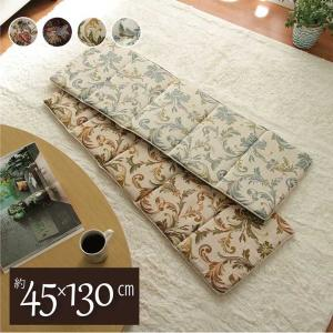 フリーシート クッション ジャガード織 「 モーリア/ライザ フリーシート 」 約45×130cm ...