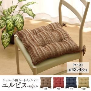 シートクッション 椅子 椅子用 ひも付き クッション 座布団 おしゃれ 「エルピス」 43×43 i-s