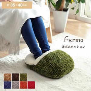 クッション 足ポカ クッション 「 フェルモ 」 約35×40cm 7色展開 足ポカクッション 足入...