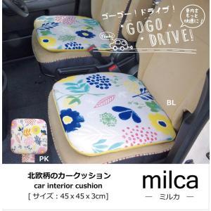 車用クッション カークッション クッション 北欧 「ミルカ シート」 約45×45cm カーインテリア 選べる2色|i-s