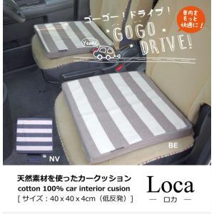 車用クッション カークッション ベーシック ボーダー 綿100% インド綿 「ロカ 低反発マチ付き」 約40×40×4cm カーインテリア 選べる2色|i-s