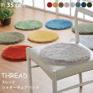 チェアパッド 円形 スレッド約35cm丸 もこもこ シャギー 洗えるラグ 北欧 椅子用 シートクッシ...
